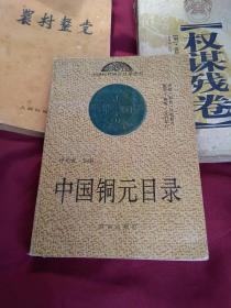 中国历代钱币目录丛书:中国铜元目录