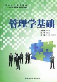 【二手包邮】管理学基础 张玉顺 湖南师范大学出版社