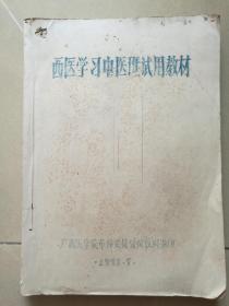 1971年油印本;广西医学院西医学中医班教材(内含当地中草药秘方)