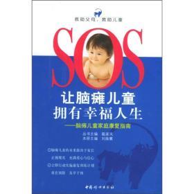 让脑瘫儿童拥有幸福人生:脑瘫儿童家庭康复指南