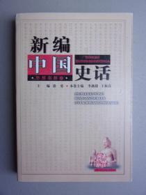 新编中国史话---思想宗教卷(库存书)