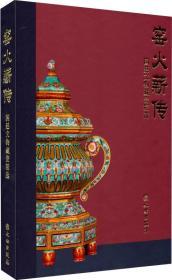 窑火薪传:国廷文物藏瓷精选