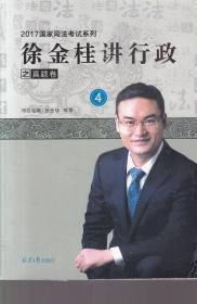 徐金桂讲行政之真题卷