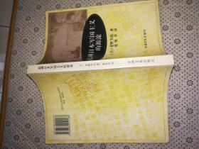 追溯日本军国主义的源流