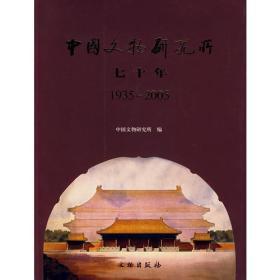 中国文物研究所七十年