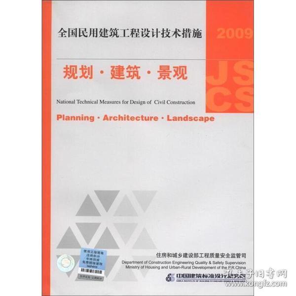 2009JSCS全国民用建筑工程设计技术措施