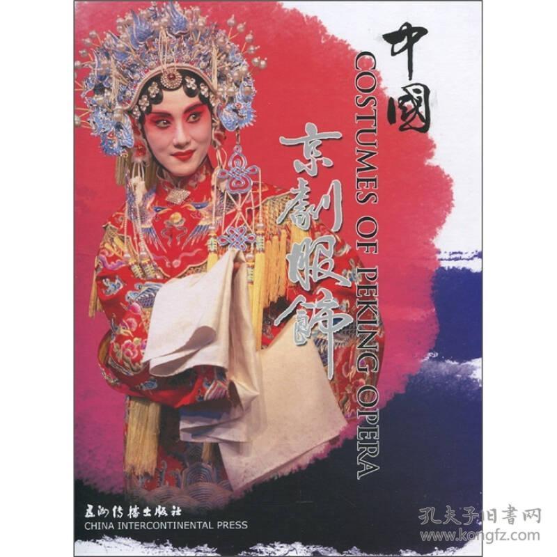 9787801136282-xg-中国京剧服饰