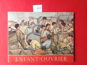 1963 童工(法文)外文连环画