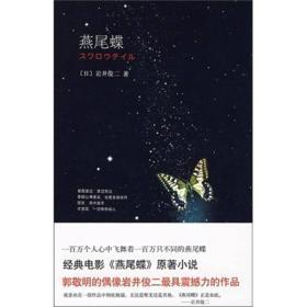 燕尾蝶:スワロウテイル精装本