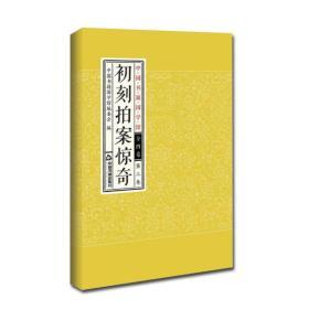中国书籍国学馆:初刻拍案惊奇