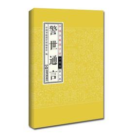 中国书籍国学馆:警世通言