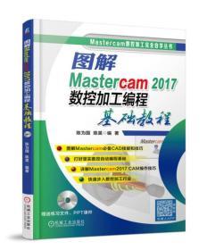 图解Mastercam 2017数控加工编程基础教程