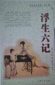 浮生六记 沈复 著;邓时洁 校 安徽人民出版社 9787212020668