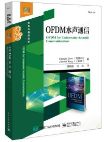 OFDM水声通信