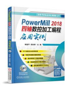 机械工业出版社工程软件职场应用实例精析丛书POWERMILL2018四轴数控加工编程应用实例