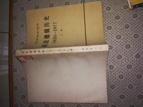 《世界通史》选编  英法德俄历史 1830——1917 上册