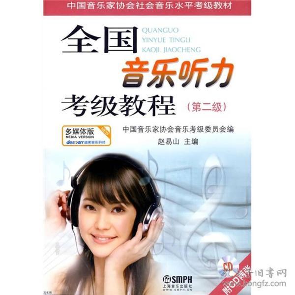 全国音乐听力考级教程(第2级) 多媒体版