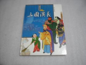 四大名著 :三国演义 (少儿彩图版)【129】