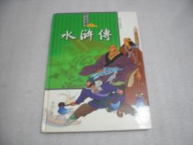 四大名著:水浒传(少儿彩图版【129】