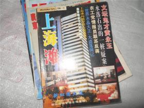 上海滩 1996年 第11期