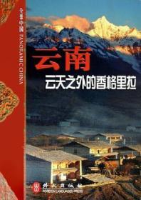 云南 专著 云天之外的香格里拉 云南省人民政府新闻办公室主编 欧之德撰稿