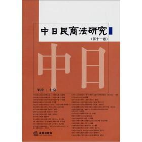 中日民商法研究(第11卷)