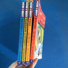 HOW & WHY美国经典少儿百科知识全书《周游世界、那是怎么回事、世界各国的节日、我们周围的艺术》4本合售