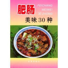 肥肠美味30种