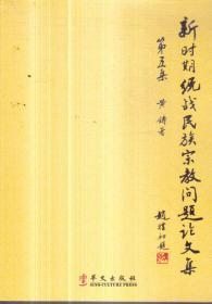 新时期统战民族宗教问题论文集