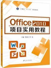 正版二手Office2010项目实用教程李婷婷程浩江苏大学出版社9787568400572