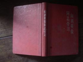 文革笔记本 向刘英俊同志学习