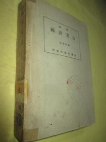 新著国语文法(中等学校用) 【横体繁版】