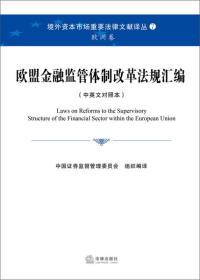 境外资本市场重要法律文献译丛(7)·欧洲卷:欧盟金融监管体制改革法规汇编(中英文对照本)