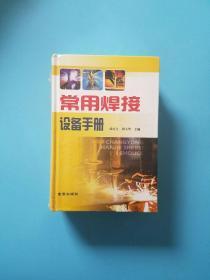 常用焊接设备手册