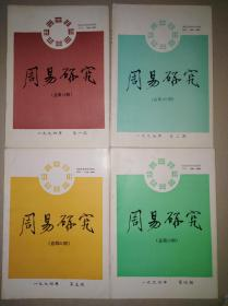 周易研究(季刊,1994年1-4期)