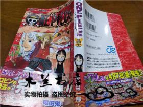 原版日本日文书 ONE PIECE41宣战布告 尾田荣一郎 株式会社集英社 2006年4月 50开平装