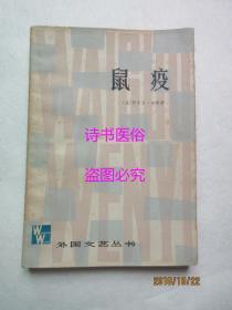 鼠疫(外國文藝叢書)