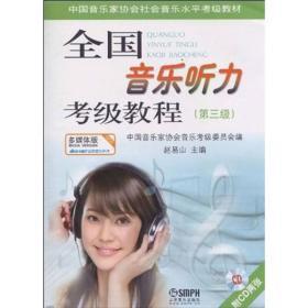 全国音乐听力考级(第三级) 多媒体版
