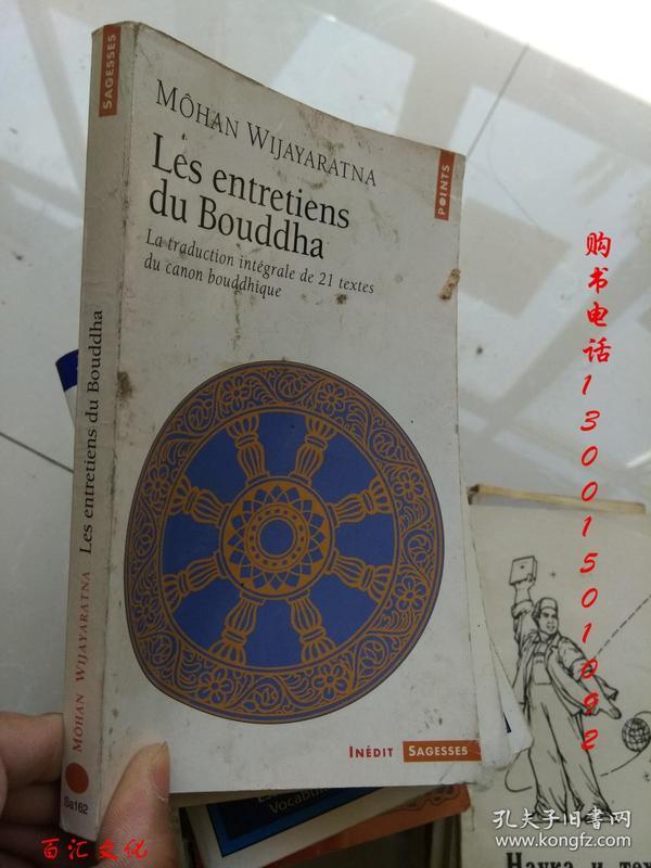 Les Entretiens du Bouddha:La traduction intégrale de 21 textes du canon bouddhique【见描述】