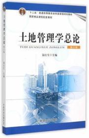 土地管理学总论(第六版) 陆红生  编  第6版