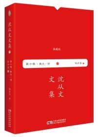 沈从文文集 第十卷—怯步集