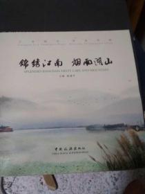 锦绣江南 烟雨湖山