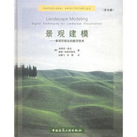 景观建模:景观可视化的数字技术(附CD-ROM光盘1张)