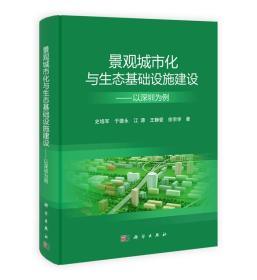 景观城市化与生态基础设施建设:以深圳为例