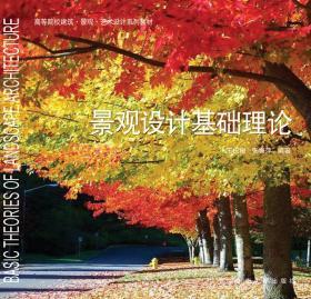高等院校建筑·景观·艺术设计系列教材:景观设计基础理论