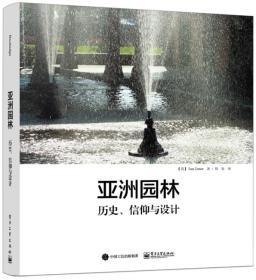 亚洲园林:历史、信仰与设计 [Asian Gardens: History  Beliefs and Design]