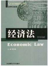 正版图书 经济法