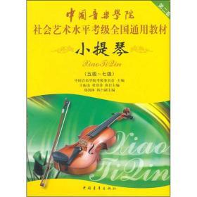 中国音乐学院社会艺术水平考级全国通用教材(小提琴第2套5级-7级)