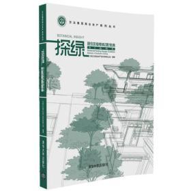 探绿 居住区植物配置宝典(南方植物卷)/万达集团商业地产系列丛书