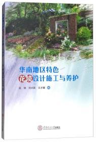 华南地区特色花境设计施工与养护
